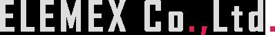 株式会社エレメックス|AGV(無人搬送車)製造販売